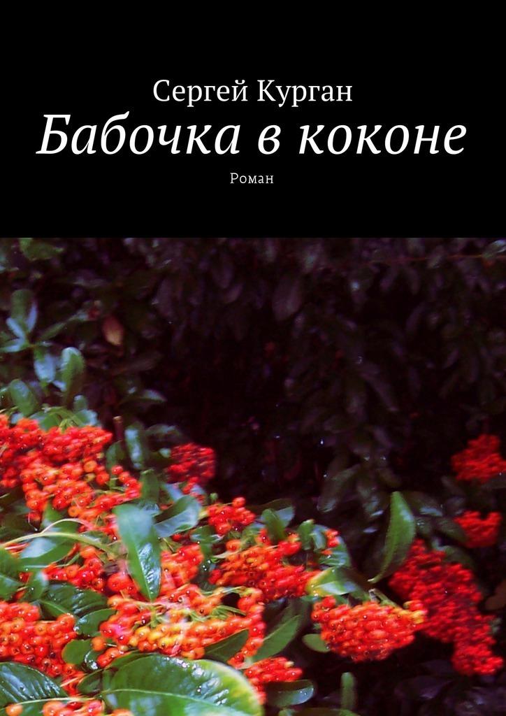 Сергей Курган Бабочка вкоконе. Роман алексей валерьевич палысаев они приходят сдождем фантастическая поэма