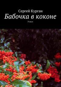 Сергей Курган - Бабочка вкоконе. Роман