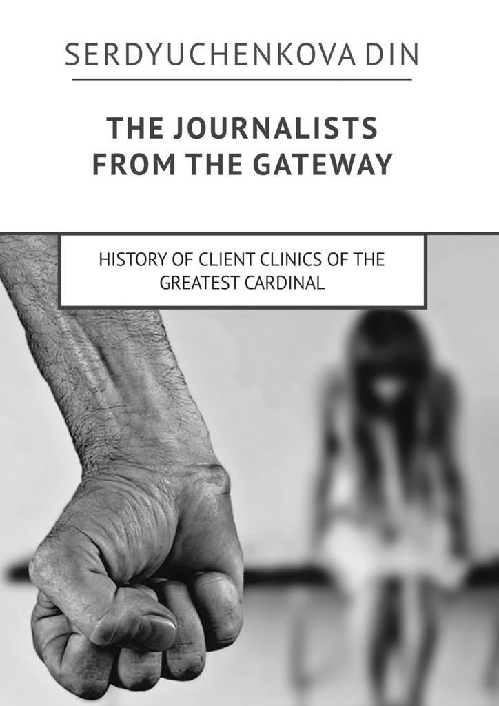Din Serdyuchenkova The journalists from the gateway. History of client clinics of the greatest cardinal devil take the hindmost a history of financial speculation