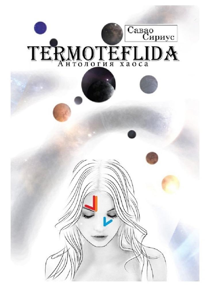 Савао Сириус - TERMOTEFLIDA. Антология хаоса