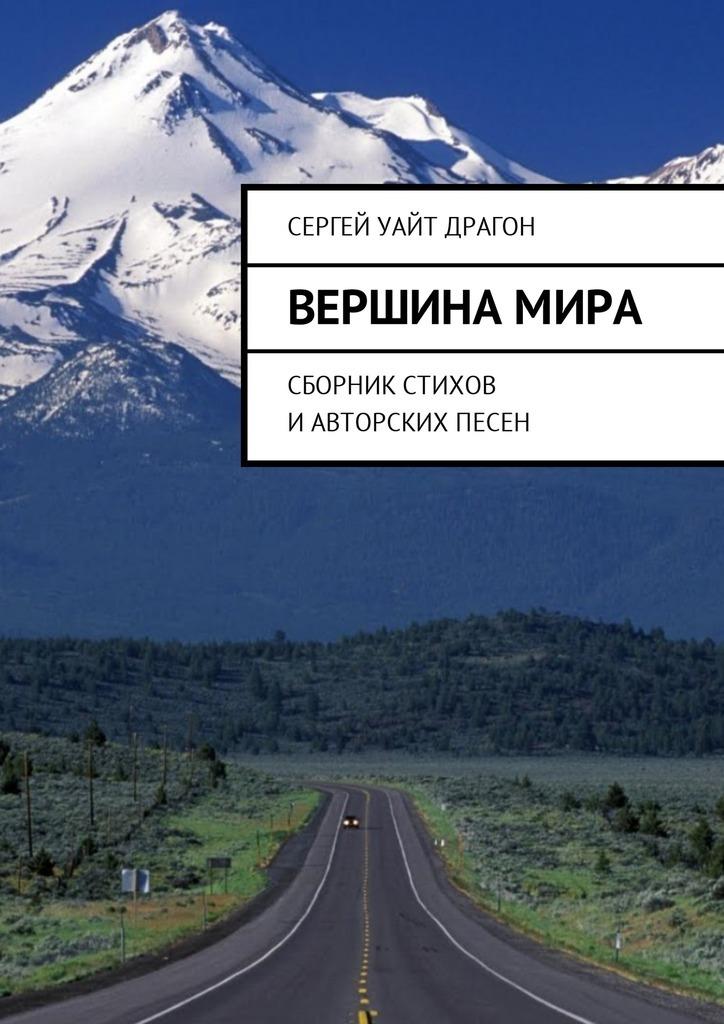 Сергей Уайт Драгон бесплатно