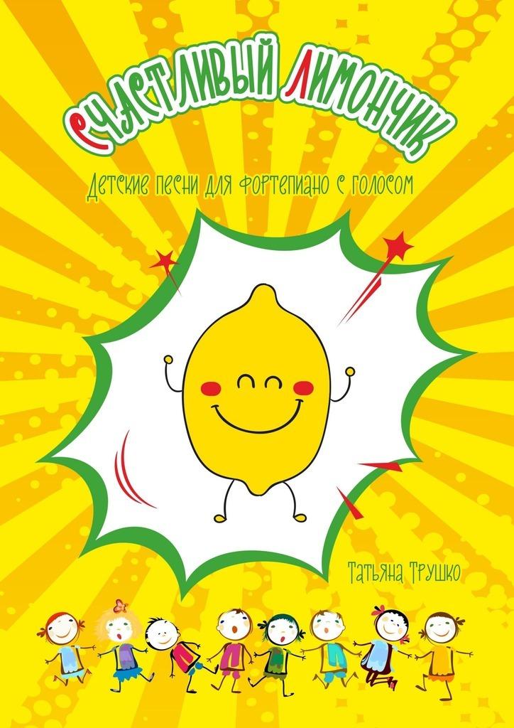 Татьяна Трушко Счастливый лимончик. Детские песни для фортепиано с голосом отзывы