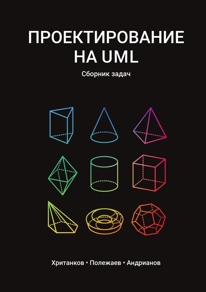 Скачать Проектирование на UML. Сборник задач быстро