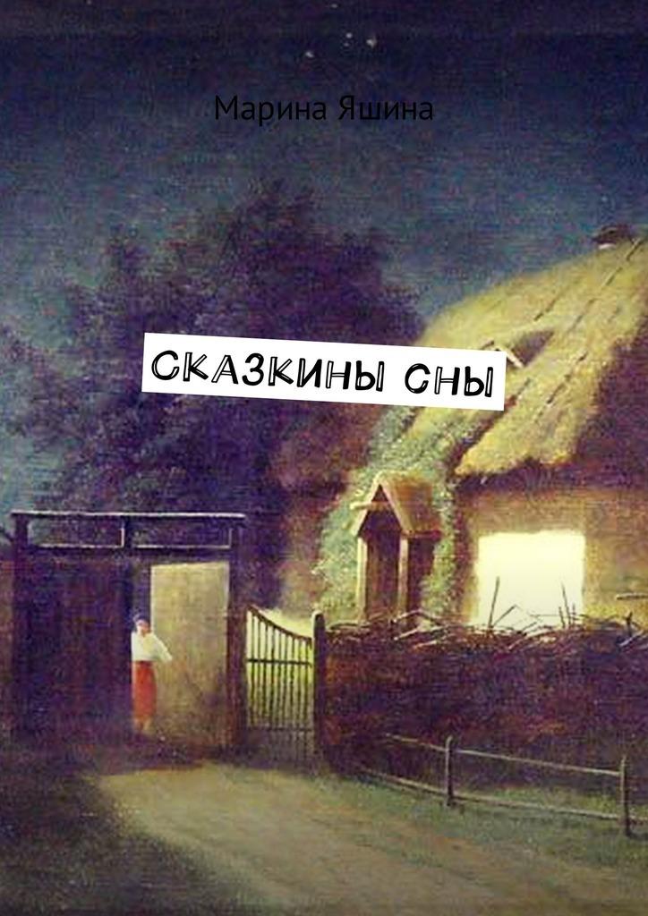 Марина Геннадьевна Яшина бесплатно