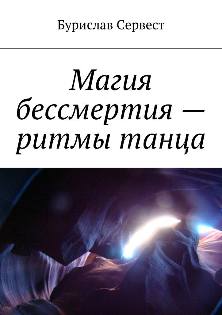 Бурислав Сервест Магия бессмертия– ритмы танца