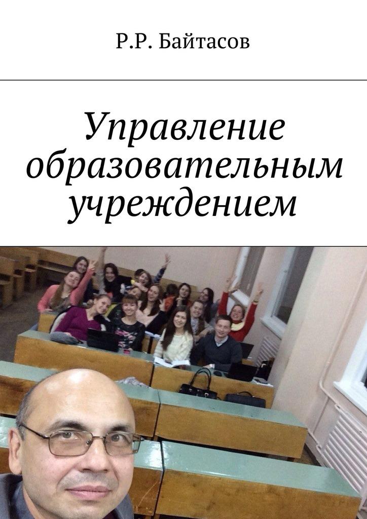 Р. Р. Байтасов Управление образовательным учреждением