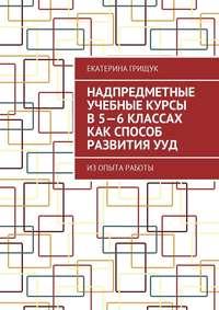 Екатерина Грищук - Надпредметные учебные курсы в5—6классах как способ развития УУД. Изопыта работы