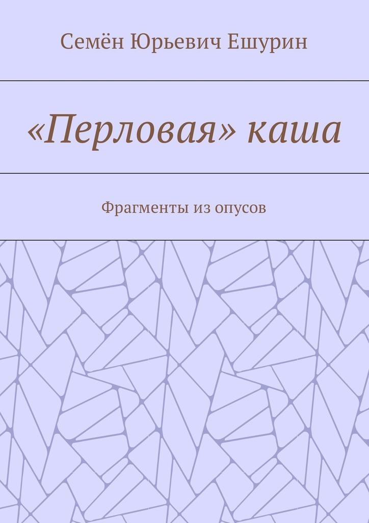 «Перловая»каша. Фрагменты изопусов