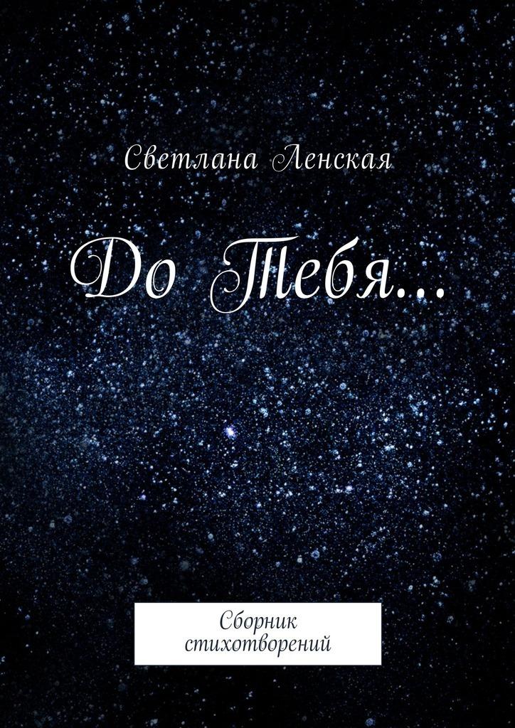 До Тебя… Сборник стихотворений
