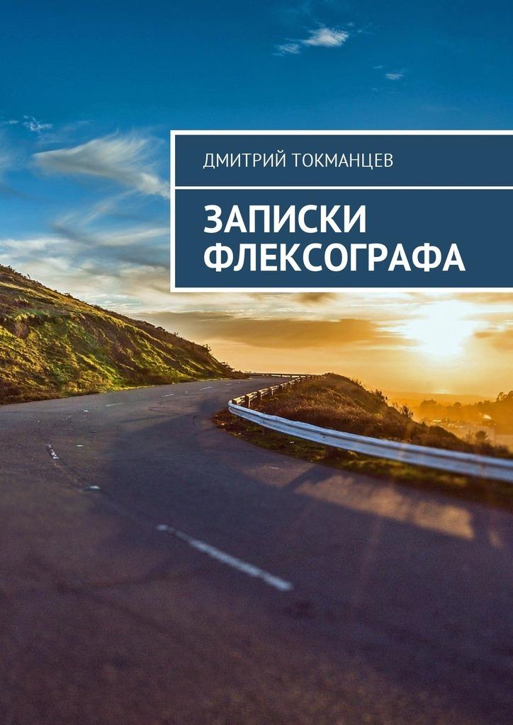 Дмитрий Александрович Токманцев Записки флексографа этюды о городах и странах 5cd dvd