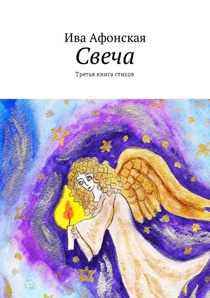 Ива Афонская Свеча. Третьякнига стихов ISBN: 9785448589805