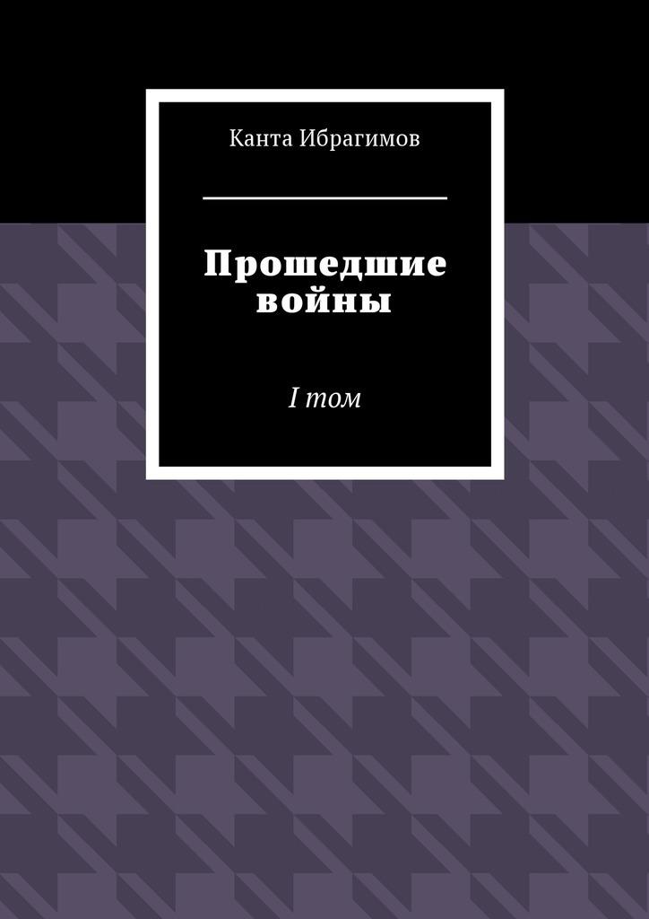 Канта Хамзатович Ибрагимов бесплатно