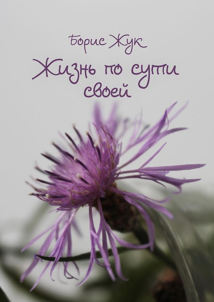 Борис Жук - Жизнь посути своей