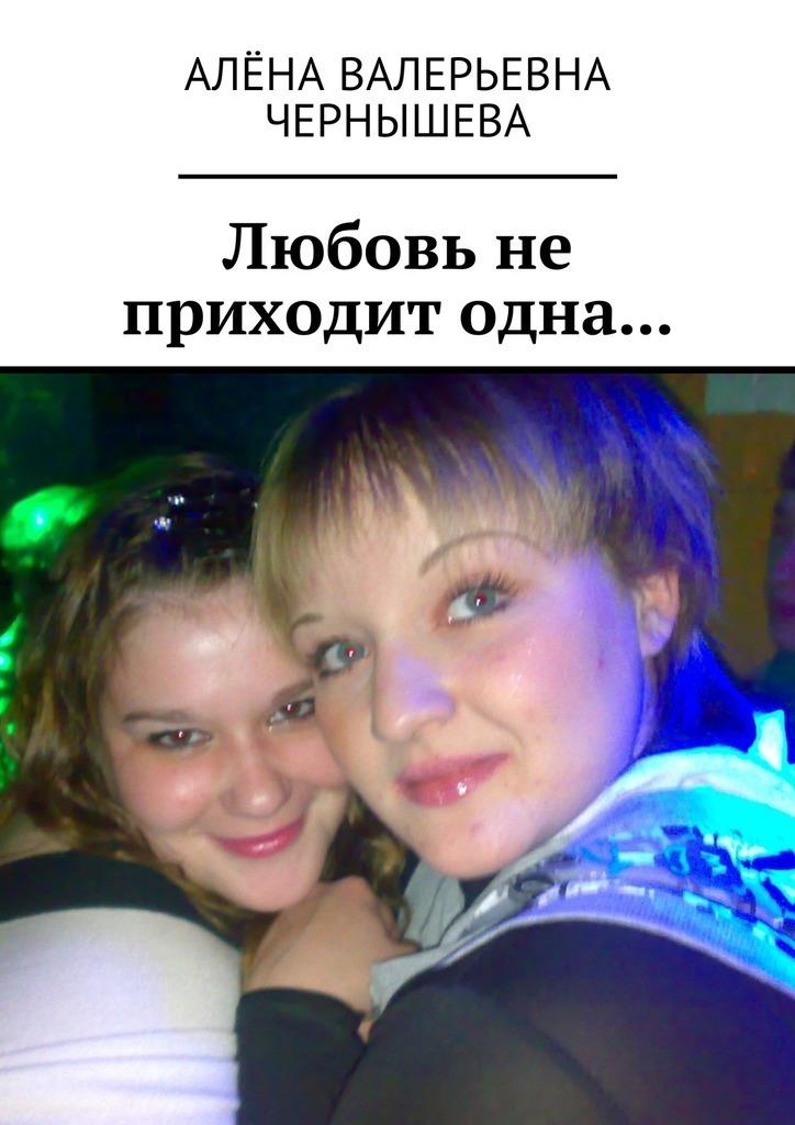 Обложка книги Любовь не приходит одна…, автор Алёна Валерьевна Чернышева