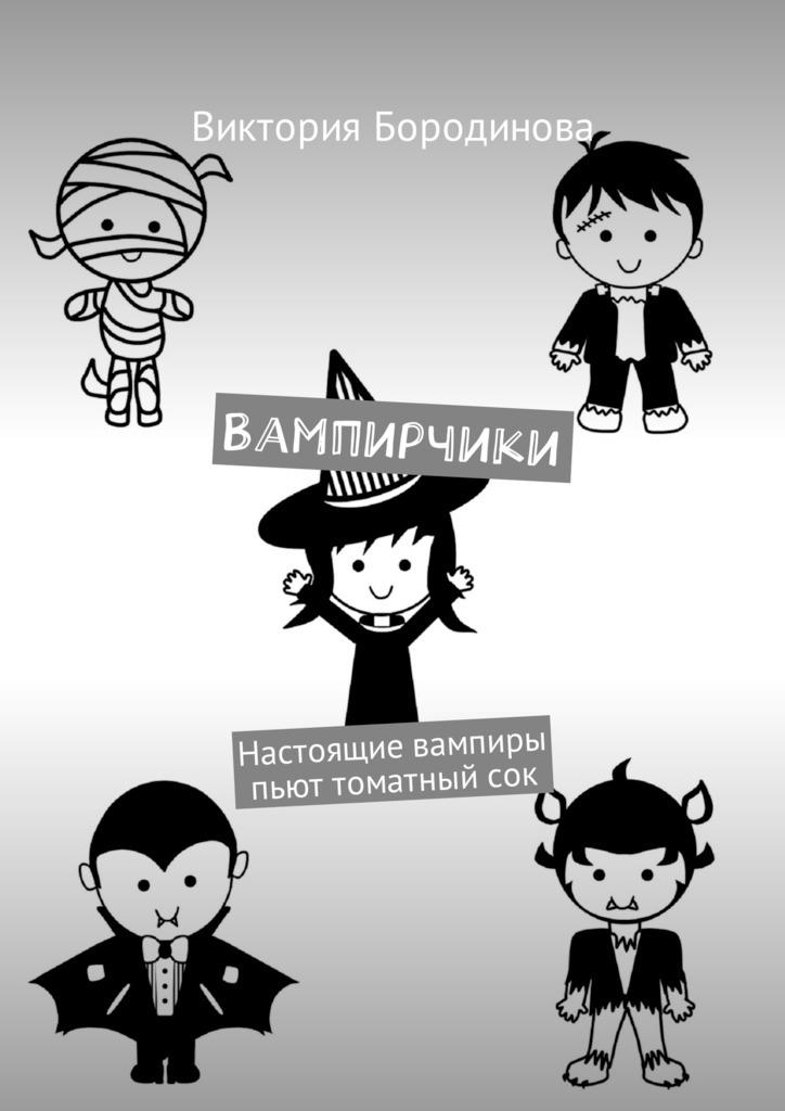 Виктория Бородинова Вампирчики. Настоящие вампиры пьют томатныйсок уроки безопасности