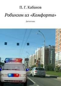 П. Г. Кабанов - Робинзон из «Комфорта». Детективы