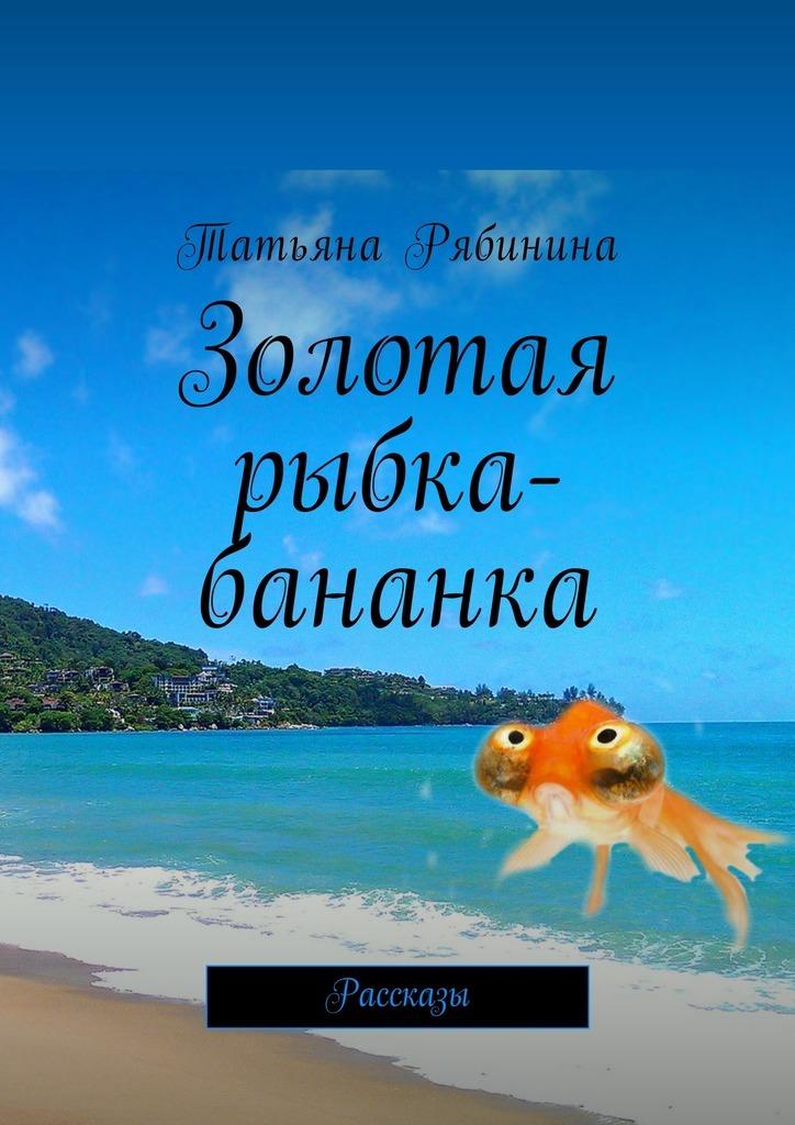 Татьяна Рябинина Золотая рыбка-бананка. Рассказы мозаика по номерам золотая рыбка