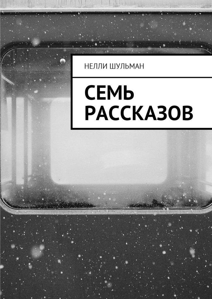 Нелли Шульман Семь рассказов рубина д рубина 17 рассказов