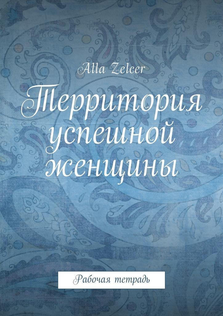 Alla Zelcer бесплатно