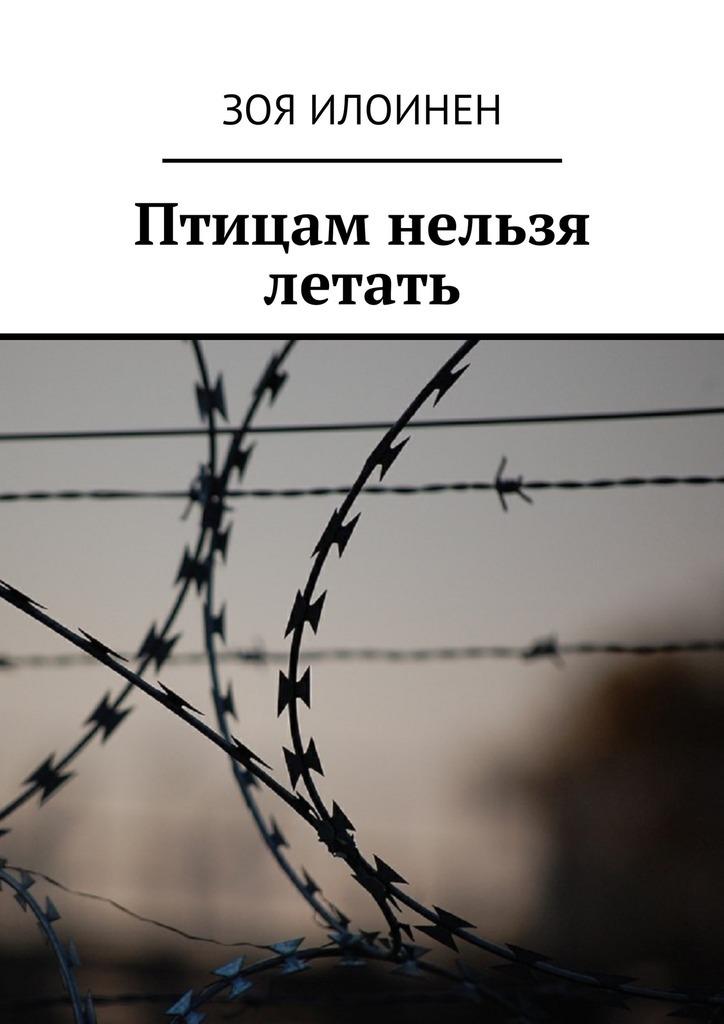 Зоя Илоинен бесплатно