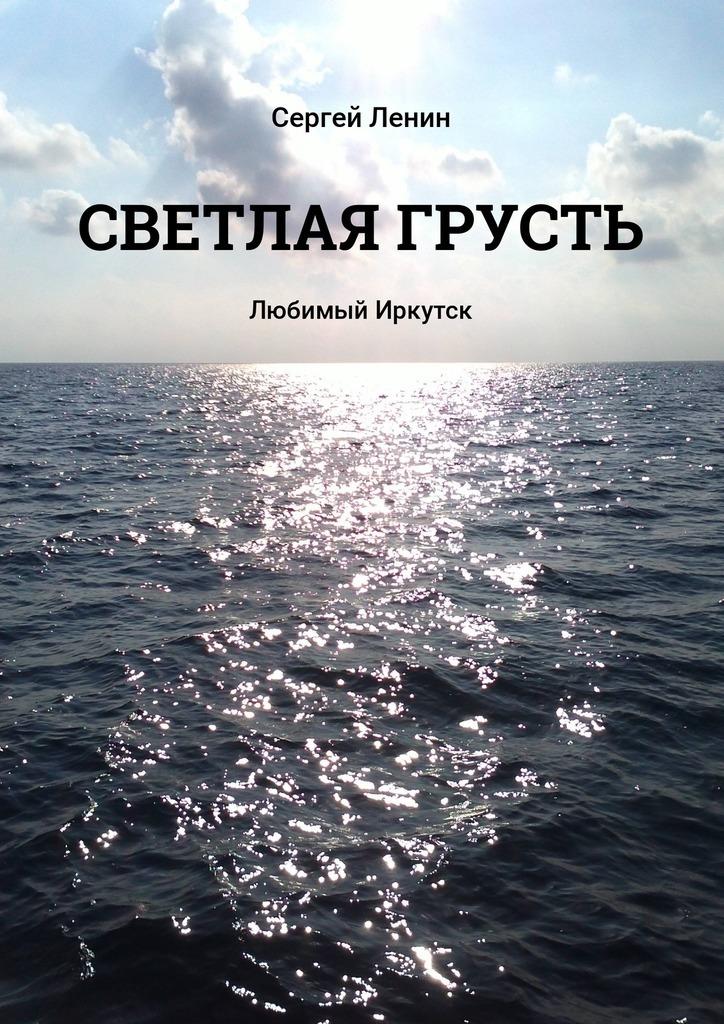 Сергей Ленин Светлая грусть. Любимый Иркутск монитор иркутск