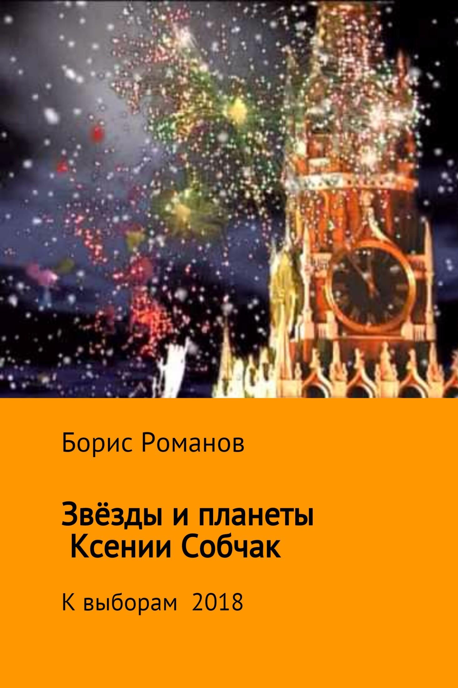 Звёзды и планеты Ксении Собчак