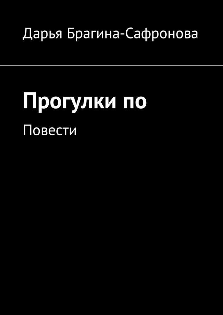Дарья Сергеевна Брагина-Сафронова Прогулкипо. Повести томсон д прогулки по барселоне