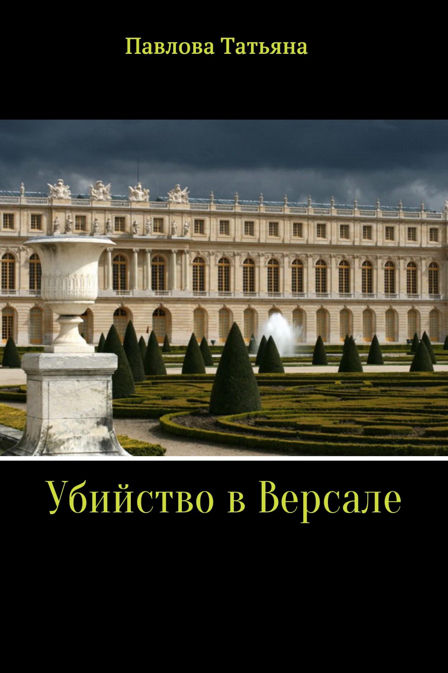 Убийство в Версале