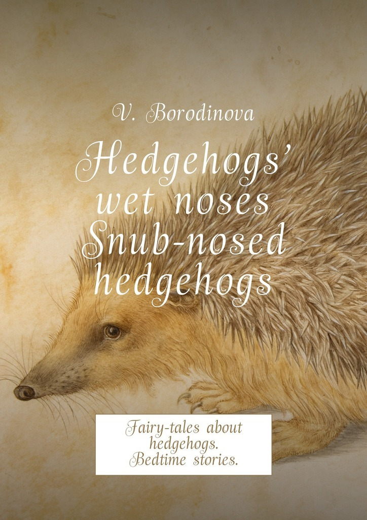 Victoria Borodinova Hedgehogs' wet noses. Snub-nosed hedgehogs. Fairy-tales about hedgehogs. Bedtime stories. uninice children s natural fur jackets coat girls boys winter warm raccoon fur collar parkas kids real rabbit liner outerwear