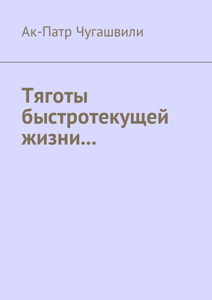Ак-Патр Алибабаевич Чугашвили Тяготы быстротекущей жизни… читать эротику девочки инцест