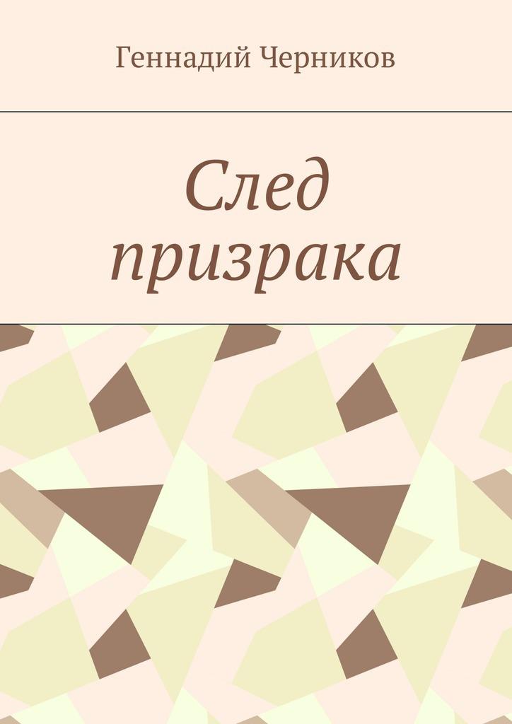 Геннадий Черников След призрака