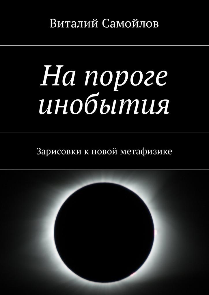 Виталий Самойлов Напороге инобытия. Зарисовки кновой метафизике исаянц в пейзажи инобытия