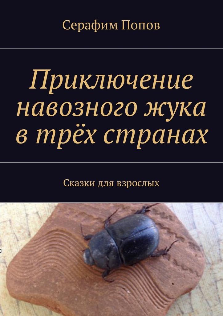 Серафим Попов Приключение навозного жука втрёхстранах. Сказкидля взрослых попов в за грибами в лондон page 7
