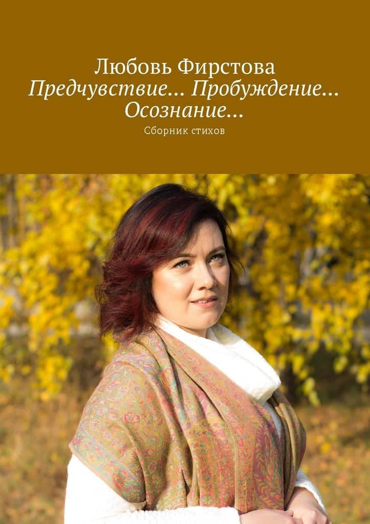 Любовь Викторовна Фирстова бесплатно