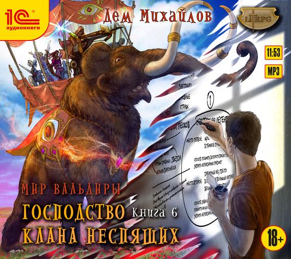 Дем Михайлов Господство клана Неспящих. Книга 6