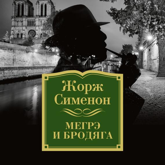 Жорж Сименон Мегрэ и бродяга издательство аст азбука электроники