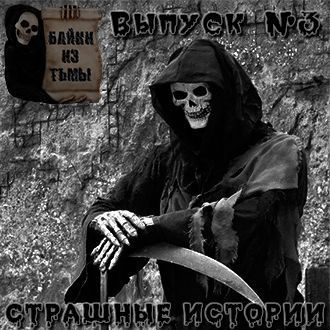 Anonymous Байки из тьмы. Выпуск 3