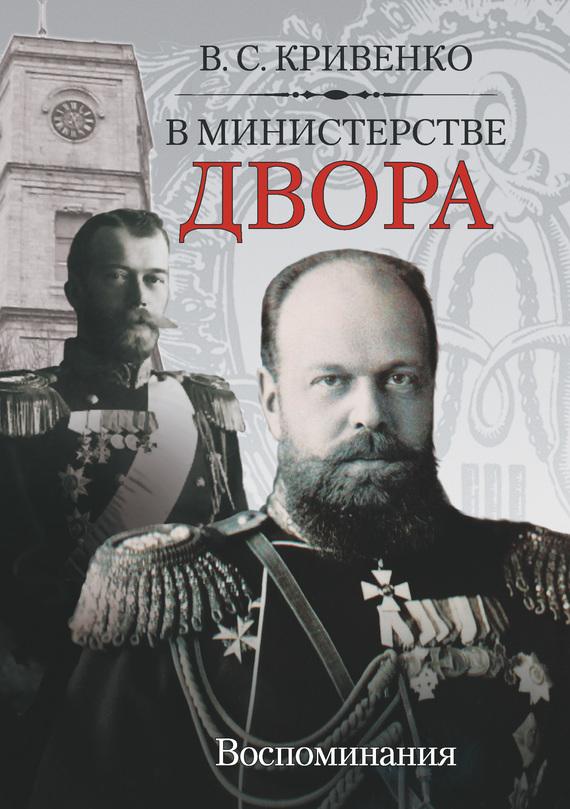 Василий Кривенко В министерстве двора. Воспоминания asus asus h81m k