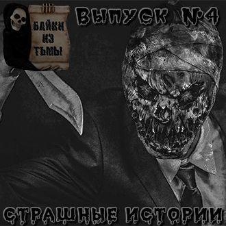 Anonymous Байки из тьмы. Выпуск 4