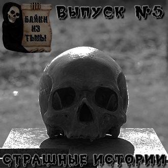 Anonymous Байки из тьмы. Выпуск 5 левицкий а байки из бункера