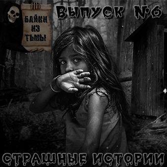 Anonymous Байки из тьмы. Выпуск 6