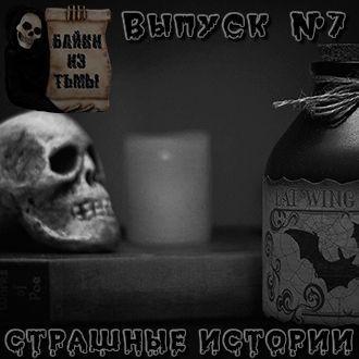Anonymous Байки из тьмы. Выпуск 7