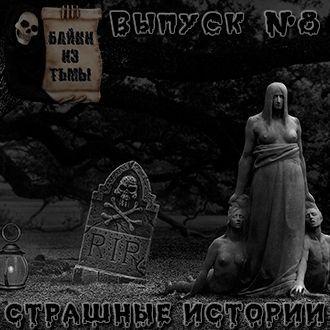 Anonymous Байки из тьмы. Выпуск 8