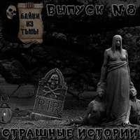Anonymous - Байки из тьмы. Выпуск 8