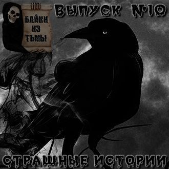 Anonymous Байки из тьмы. Выпуск 10 левицкий а байки из бункера