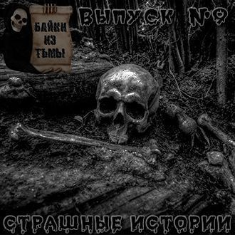 Anonymous Байки из тьмы. Выпуск 9 левицкий а байки из бункера
