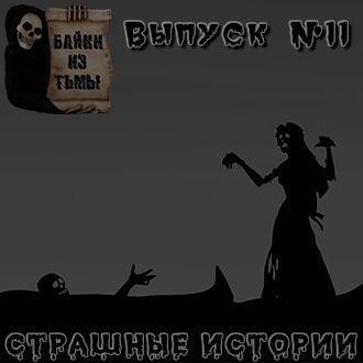 Anonymous Байки из тьмы. Выпуск 11