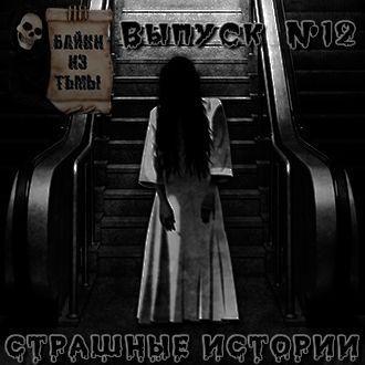 Anonymous Байки из тьмы. Выпуск 12