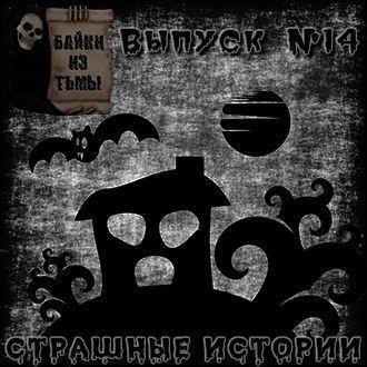Anonymous Байки из тьмы. Выпуск 14