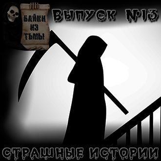 Anonymous Байки из тьмы. Выпуск 13